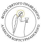 Фонд святого праведного Алексия Бортсурманского