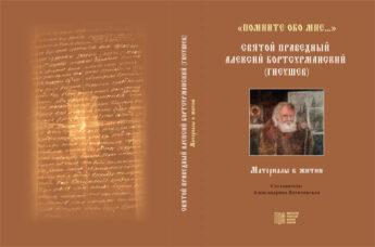 В издательстве МДА вышла книга о праведном Алексии Бортсурманском
